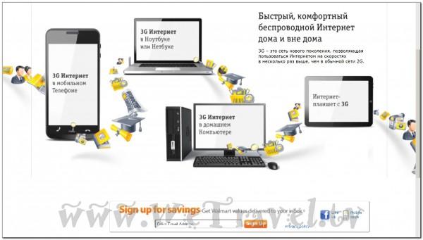 Mobile Phones Internet Skype GPS 009