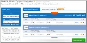 Booking Flights Buenos-Aires Puerto Madryn Expedia 10. 07. 2013 001