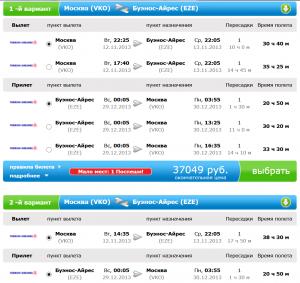 Booking Flights Moscow Buenos-Aires Senturia 02. 07. 2013 Best 001