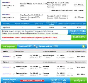 Booking Flights Moscow Buenos-Aires Senturia 02. 07. 2013 Best 002c