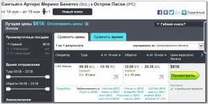 Booking Flights Santiago Isla de Pascua SkyScanner 16. 07. 2013 001