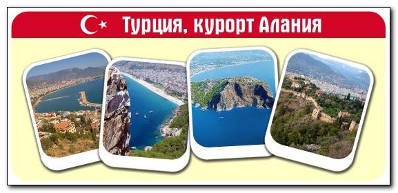 Alanya. Turkey 073
