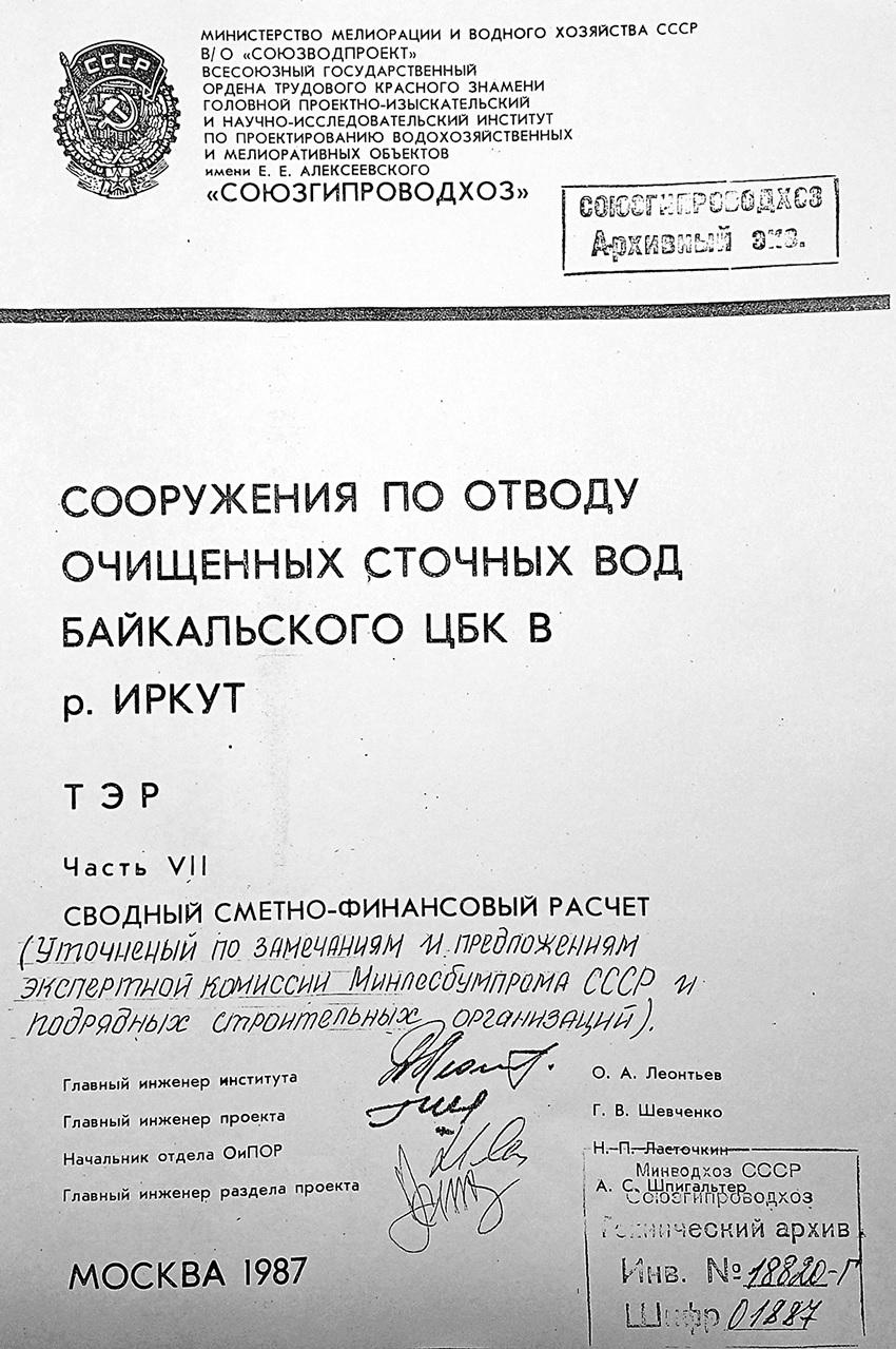2017.01.16 WT - 02. Lake Baikal 4