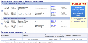Booking Flights Moscow Buenos-Aires British Airways 02. 07. 2013 001