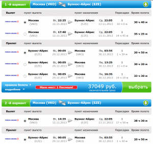 Booking Flights Moscow Buenos-Aires Senturia 02. 07. 2013 Best 001