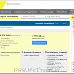 Booking Cars Montevideo hertz.com 06. 07. 2013 001a