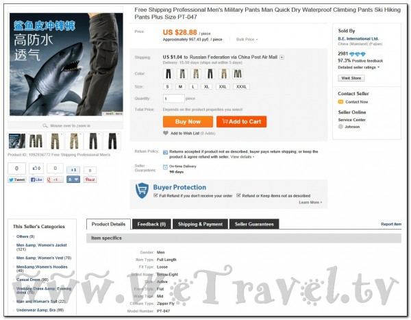 Shoping China Tourist Clothes Outerwear Shoes 005a