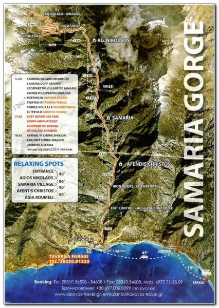 Crete map 013. Samaria Gorge