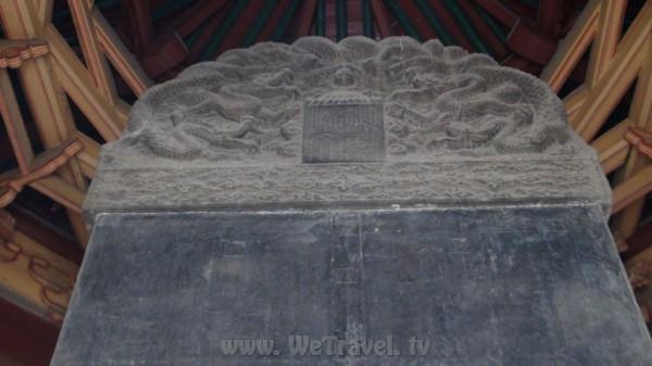 Beilin Bowuguan 410