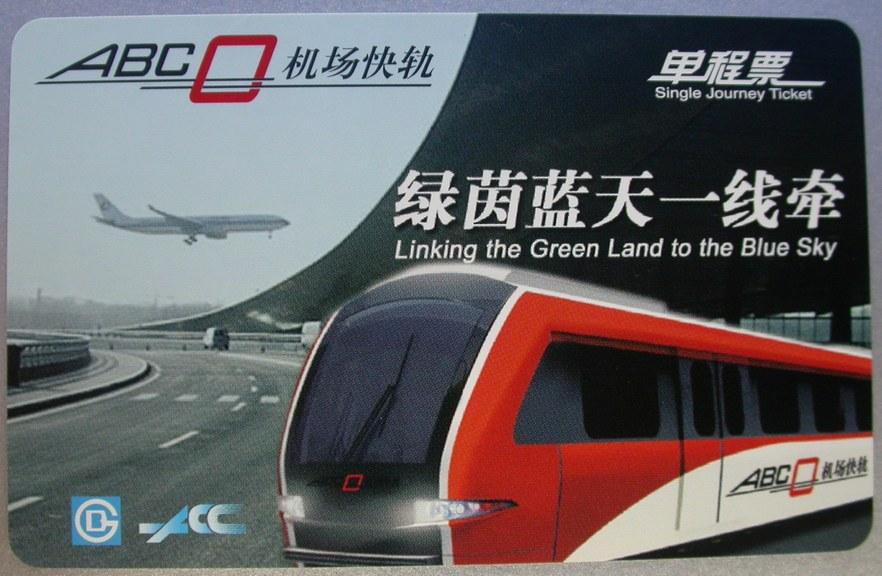 39. Beijing Capital International Airport 20